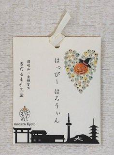 京かえら雪だるま和三盆(3個入り) 「デザインパッケージ 」はっぴーはろうぃん!