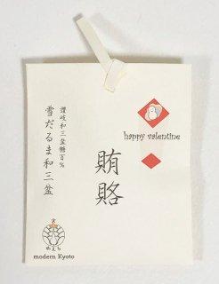 京かえら雪だるま和三盆(3個入り) 「バレンタインパッケージ 」賄賂