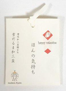 京かえら雪だるま和三盆(3個入り) 「バレンタインパッケージ 」ほんの気持ち