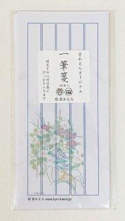 京かえらの一筆箋(10枚入り)鉄線