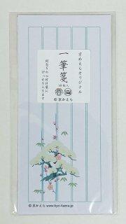 京かえらの一筆箋(10枚入り)松竹梅
