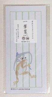 京かえらの一筆箋(10枚入り)傘かえる