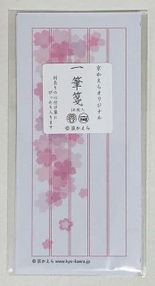 京かえらの一筆箋(10枚入り)櫻
