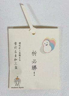 京かえら雪だるま和三盆(3個入り) 「祈 必勝!」
