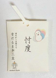 京かえら雪だるま和三盆(3個入り) 「忖度」