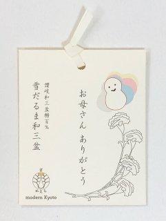 京かえら雪だるま和三盆(3個入り) 「お母さんありがとう」