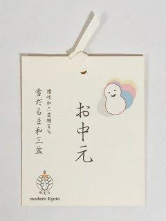 「お中元」 雪だるま和三盆(3個入り)