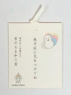 「熱中症に気をつけてね」 雪だるま和三盆(3個入り)