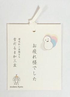 「お疲れ様でした」 雪だるま和三盆(3個入り)