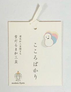 「こころばかり」 雪だるま和三盆(3個入り)