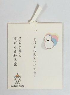 「夏バテに気をつけてねー」 雪だるま和三盆(3個入り)