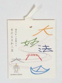 京かえら雪だるま和三盆(3個入り) 「五山送り火」期間限定バージョン
