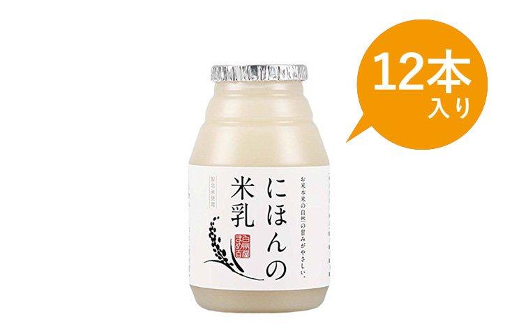 にほんの米乳 プレーン 150g 12本入り