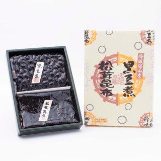 松茸昆布・黒豆煮詰合せ(紙箱)