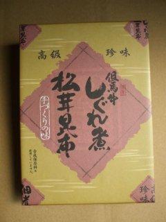 松茸昆布・牛肉しぐれ煮詰合せ 200g(紙箱)