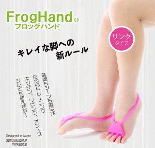 FrogHand(フロッグハンド)リングタイプ