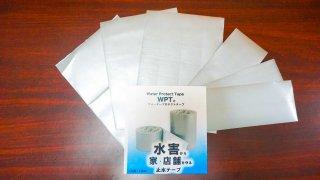 止水テープ ウォータープロテクトテープ(WPT)お試し用