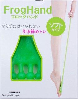 FrogHand(フロッグハンド)ソフトタイプ