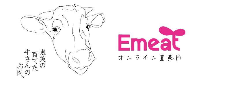 恵美の育てた牛さんのお肉 -Emeat(エミート)-オンライン直売所