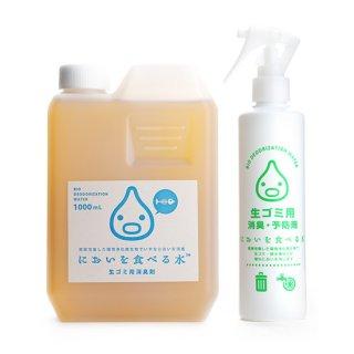 においを食べる水  生ゴミ用 消臭・予防剤 スターターキット(スプレー 1リットルボトル)