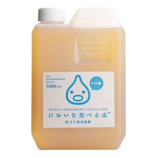 においを食べる水  生ゴミ用 消臭・予防剤 1リットルボトル