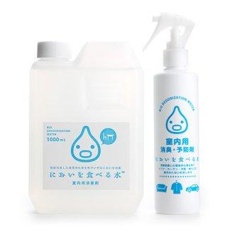 においを食べる水  室内用 消臭・予防剤 スターターキット(スプレー 1リットルボトル)