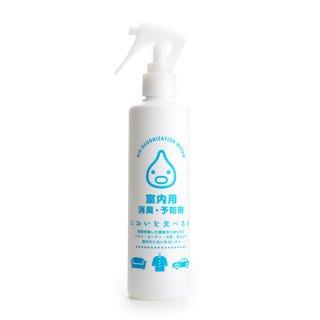 においを食べる水  室内用 消臭・予防剤 スプレー