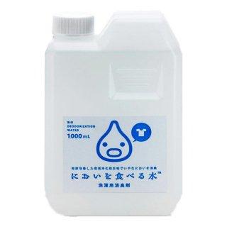 においを食べる水  洗濯用 消臭・予防剤 1リットルボトル