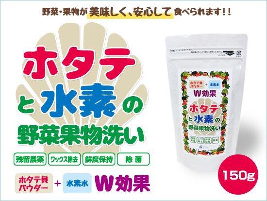 「ホタテと水素」の野菜・果物洗い100g 国内初! ホタテ貝パウダーと水素水のW効果