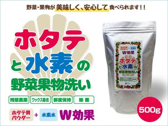 お得な大容量パック 「ホタテと水素」の野菜・果物洗い500g 国内初! ホタテ貝パウダーと水素水のW効果