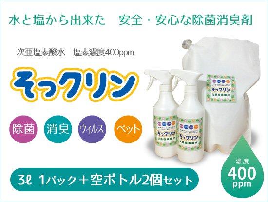 インフルエンザ・ノロウイルス対策・除菌・消臭 次亜塩素酸水  400ppm そっクリン 3Lパック+空スプレーボトル2個セット