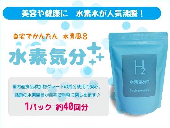 水素水のお風呂1回分63円 水素入浴剤 水素気分プラス1000gパック(30回分)水素風呂 水素バス 水素スパ