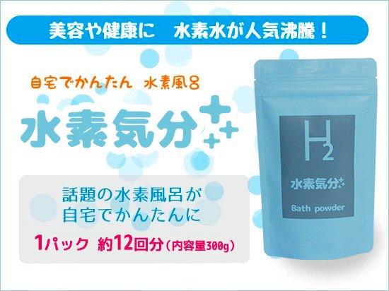 水素水のお風呂が1回分70円 水素入浴剤 水素気分プラス300gパック(10回分) 水素風呂 水素バス 水素スパ