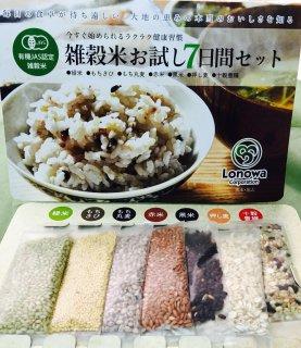 有機 雑穀米お試し7日間セット【数量限定商品】