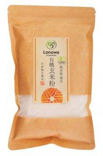 有機 玄米粉