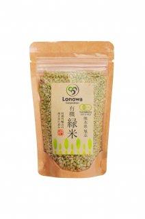 有機 緑米