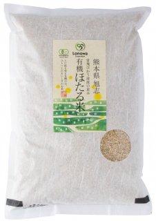 有機 玄米 森のくまさん(2kg)