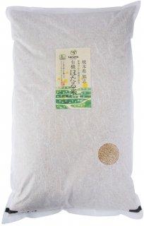 有機 玄米 森のくまさん(10kg)