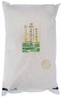 有機 白米 森のくまさん(5kg)