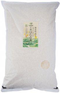有機 白米 森のくまさん(10kg)