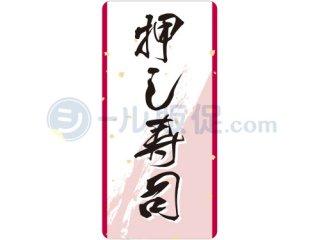 押し寿司A / シール通販・惣菜