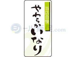 やわらかいなり / シール通販・惣菜・寿司