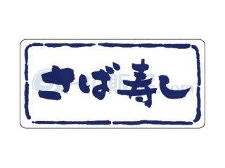 さば寿し / シール通販・惣菜・寿司
