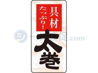 具材たっぷり太巻 / シール通販・惣菜・寿司