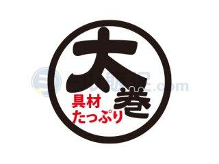 太巻具材たっぷり / シール通販・惣菜・寿司