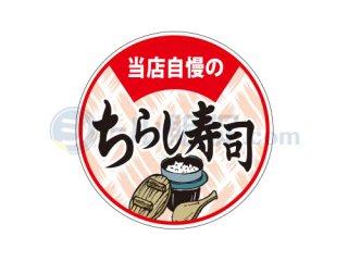 当店自慢のちらし寿司A / シール通販・惣菜