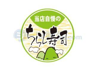 当店自慢のちらし寿司B / シール通販・惣菜