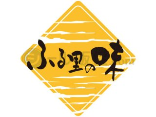 ふる里の味 / シール通販・惣菜・寿司