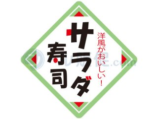 サラダ寿司 / シール通販・惣菜