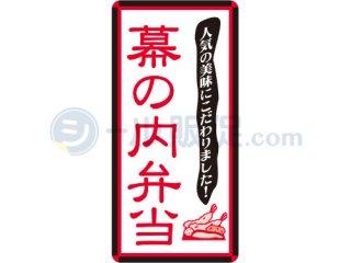 幕の内弁当 / シール通販・惣菜・弁当